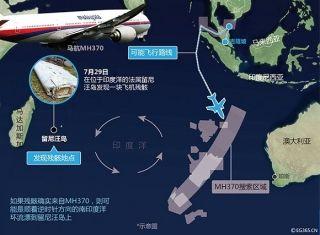美媒:搜寻MH370得到声呐地图 助力海底勘探