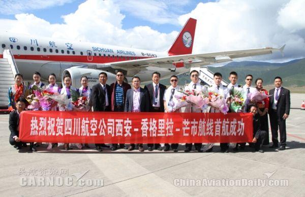 云南机场集团开通西安-香格里拉-德宏芒市航线