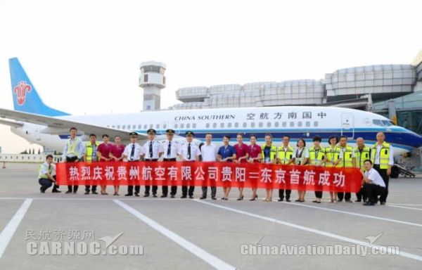 南航贵阳—东京成功首航 每周二、五执行
