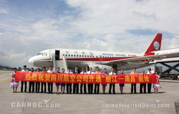 丽江机场新开丽江—南昌航线 川航A319执飞