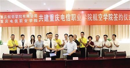 重庆校企携手 瞄准通用航空产业人才培养