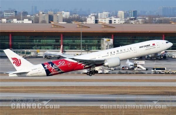 中国国航,国际航线三分天下有其一