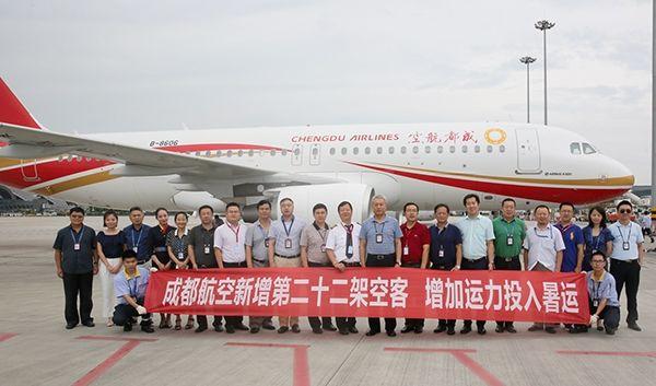 成都航空迎来第22架A320飞机 全经济舱布局
