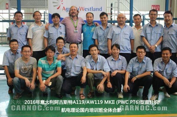 AW119直升机航电系统理论培训班成功举办