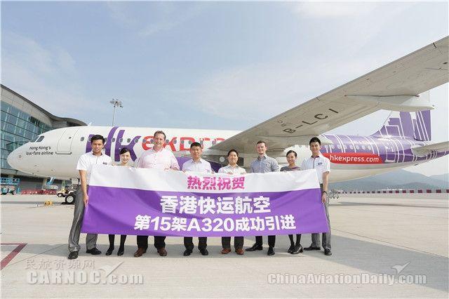 迎接第15架A320客机 香港快运机队不断扩大