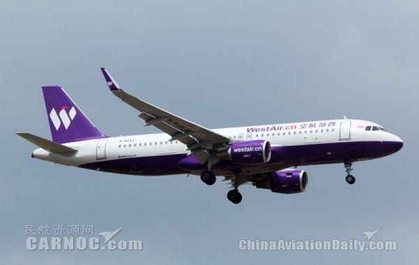 西部航空开通合肥=绵阳独飞航线 由A320执飞