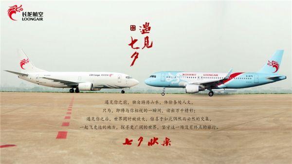 七夕节 飞行员和空姐的《爱情是…》