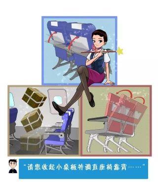 【机长有话说】遇上紧急撤离,我们应该怎么做