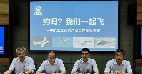 中航工业将建通航运营控股公司 加速资源整合