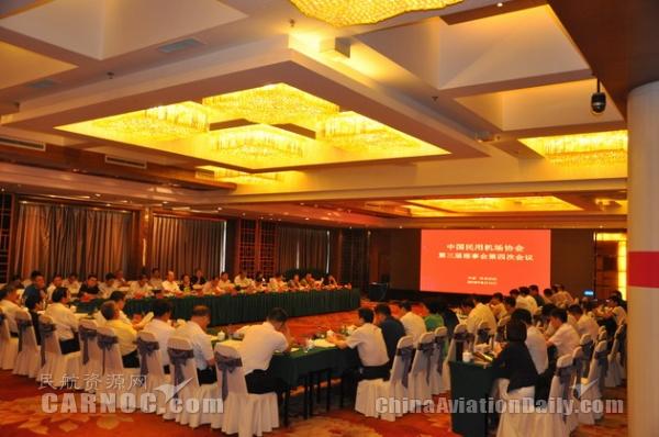 中国机场协会召开第三届理事会第四次会议