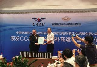 浙江省首家中外合资公务机公司正式运行