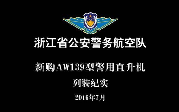 視頻: 浙江省公安警務航空隊新購AW139列裝