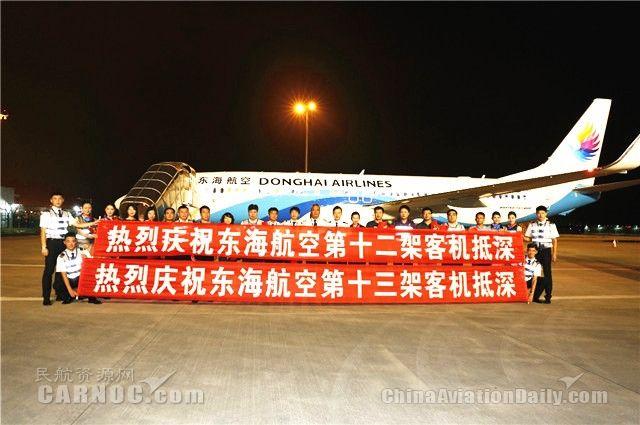 东海航空迎2架737-800新飞机 机队规模达13架
