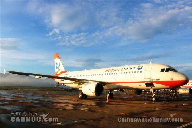 """红土航空第3架飞机""""纳西族号""""交付运营"""