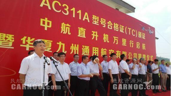 国产高原直升机AC311A获颁型号合格证