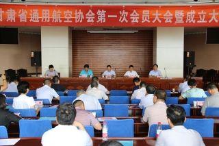 甘肃省通用航空协会成立!31家企业共谋发展