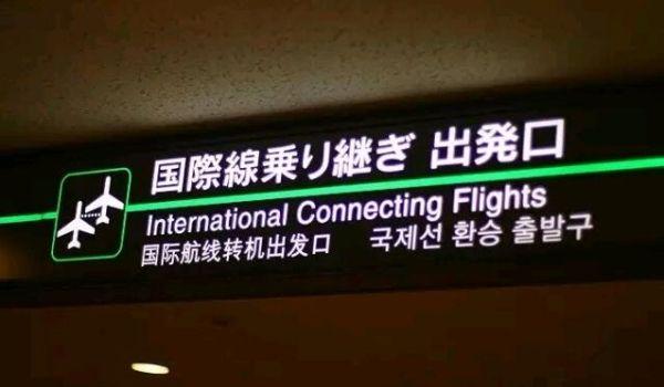 全球国际航班第三国转机签证大盘点