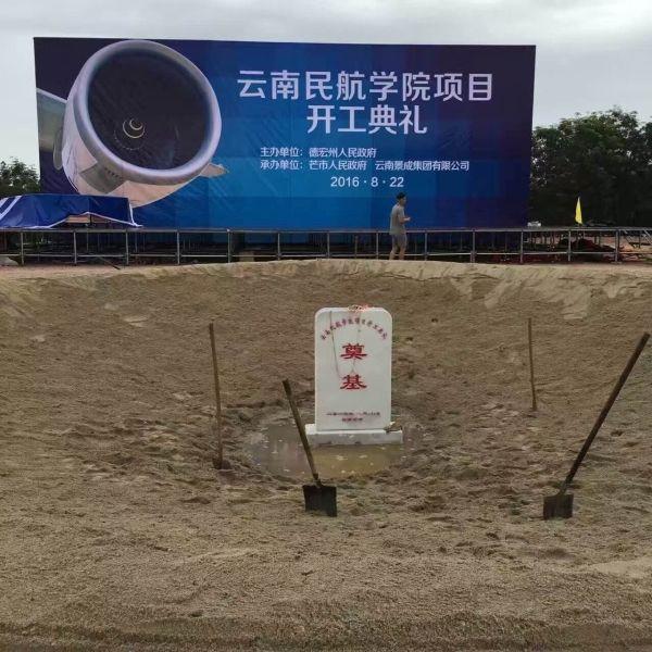 云南民航学院在芒市开建 明年招生300人