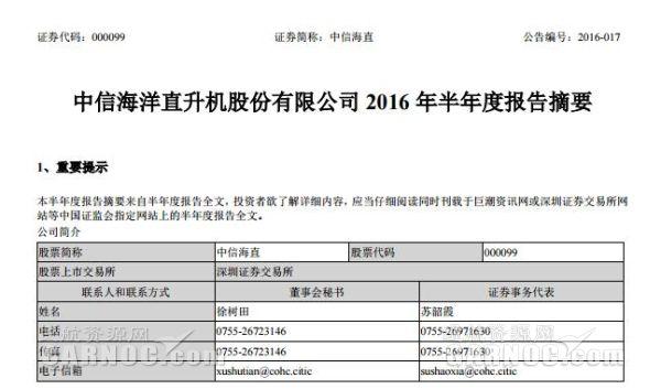中信海直上半年净利润4170万 恒大现身股东榜