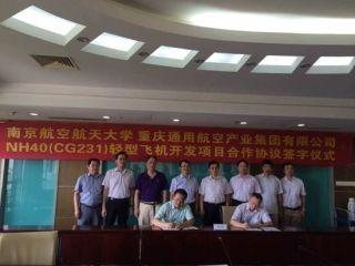 重庆通航与南航大携手 合作开发NH40轻型飞机