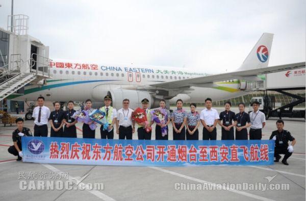 烟台机场再增直飞西安航班 周航班量达22班