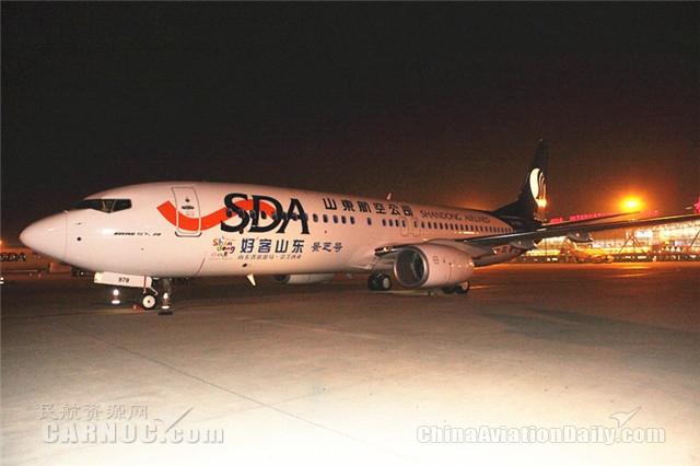 又一架彩绘飞机加盟 山航机队规模增至99架