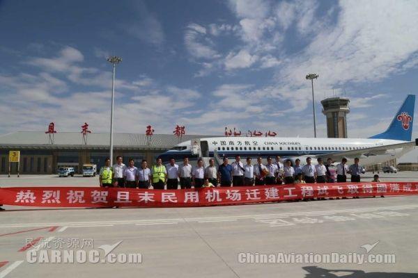 新机场就要通航  南航成功试飞且末玉都机场