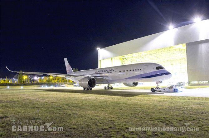 华航首架A350客机正式出厂 9月将首飞并交付