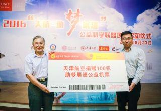 天津航空捐赠100张机票 圆寒门学子求学梦