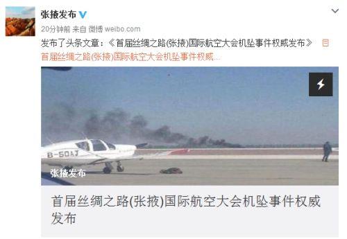 丝绸之路(张掖)国际航空大会机坠事件权威发布