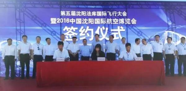 沈阳旅游集团、中国飞龙通用航空公司、辽宁天丰航空产业发展有限公司共同签署了《关于共同组建沈阳通用航空发展有限公司的合作协议》。