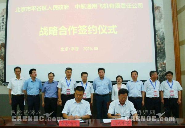 北京爱飞客示范区),助推北京市高精尖经济结构的构建