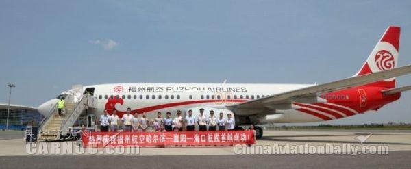 8月27日哈尔滨-襄阳-海口航线成功首航