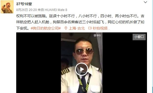 航班延误机长出面解释反而被拍发网上 网友怒了