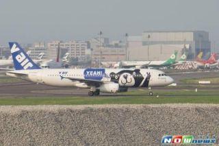 撤销合并案 复兴航空:威航将停业一年