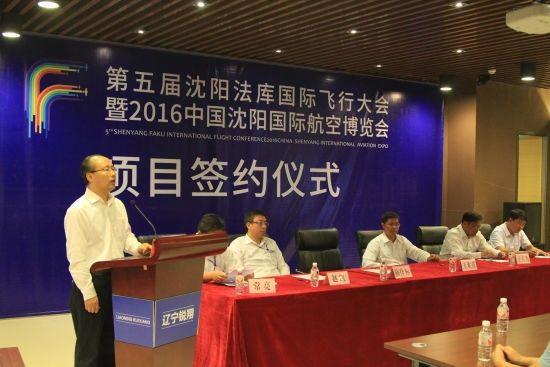 沈阳航空博览会签约4大项目 实现成果预计7亿元