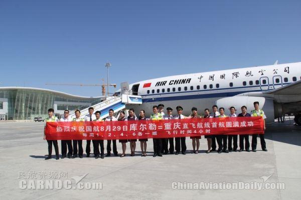 国航重庆-库尔勒航线成功首航