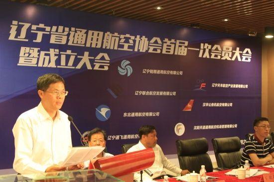 辽宁省通用航空协会成立 覆盖全省80%通航单位