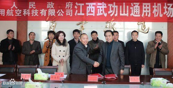 江西省首个民间资本投资通用机场开工建设