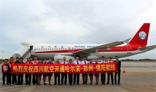 四川航空正式开通哈尔滨—郑州—绵阳航线