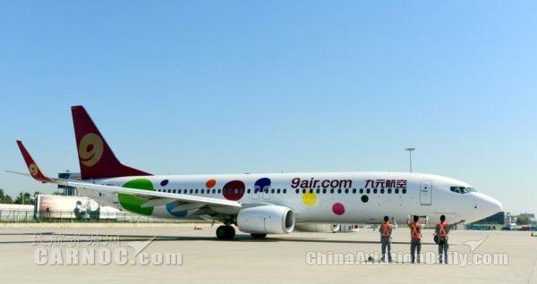 九元航空机队增至9架 天蓝737-800顺利抵穗