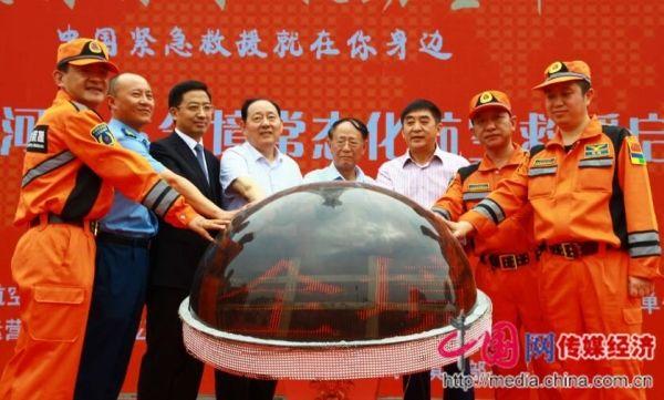 中国航空救援河南基地启动仪式在郑州举行