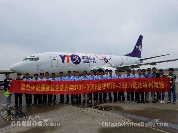 快递航空提速发展 圆通迎第五架737-300货机