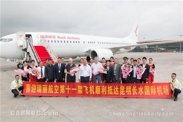 瑞丽航空迎第11架737飞机 2020年将达40架