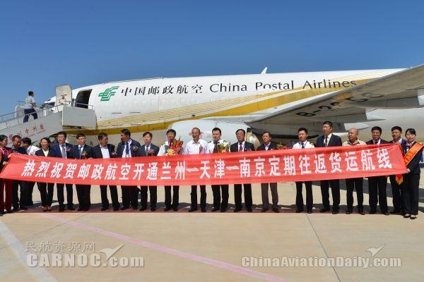 """邮航正式开通""""兰州-天津-南京""""往返快递航线"""