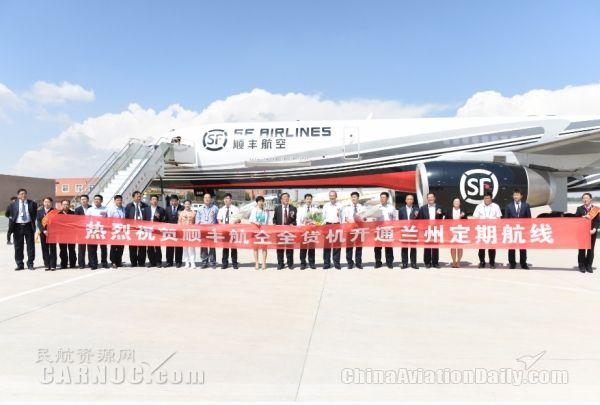 蘭州中川國際機場第二家全貨機定期航班開通