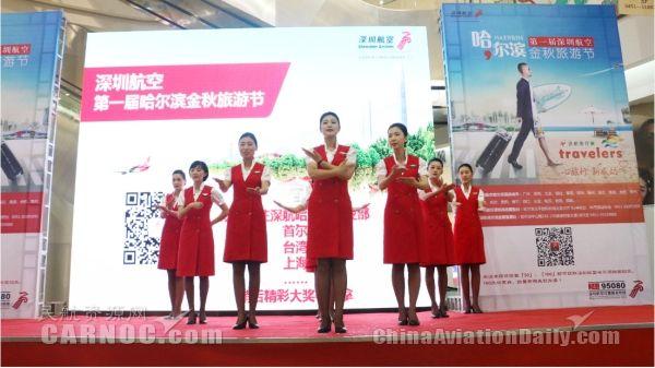 深圳航空举办第一届哈尔滨金秋旅游节