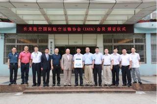 长龙航空成为国际航空运输协会(IATA)会员