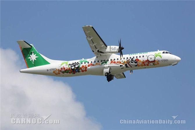 视频:当立荣航空ATR飞机遇上酷企鹅
