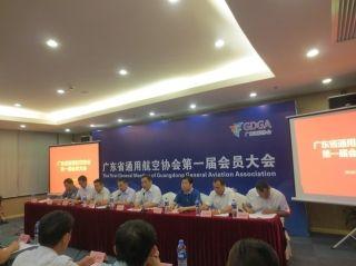 广东通用航空协会第一届会员大会正式召开
